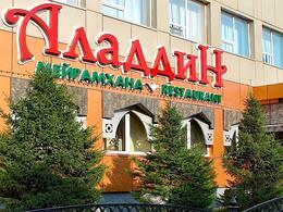 """Ресторан """"Аладдин"""""""