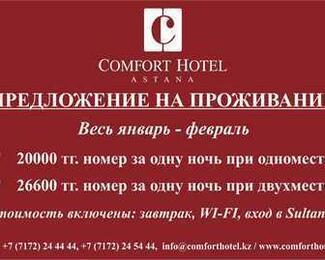 Гостиница Comfort Hotel Astana предоставляет скидки на проживание