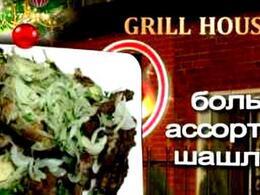 "Ресторан ""Grill House"""