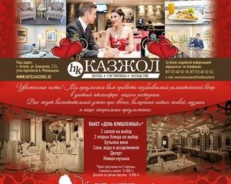 Романтический вечер в День влюбленных в ресторане «Фергана»