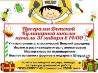 Детская кулинарная школа от ресторана «Намедни»