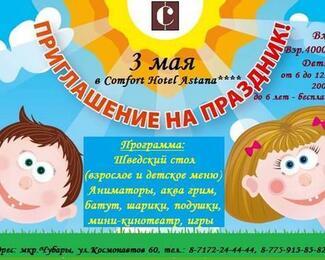 Семейное мероприятие в «Comfort Hotel Astana»