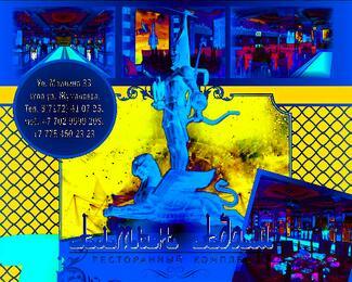 Ресторанный комплекс «Алтын Адам» приглашает всех провести любые виды мероприятий