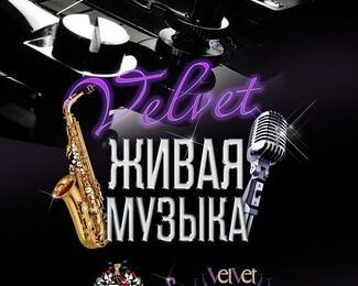 Живая музыка и потрясающий голос — спешите в Velvet!