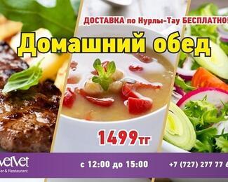 Вкусные домашние обеды от Velvet