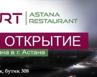 Открытие ресторана Ozyurt в Астане!
