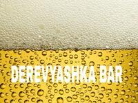 Пивной безлимит в Derevyashka Bar