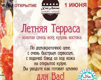 1 июня - открытие Летней террасы «Хан Атлас» в «Алтын адам»