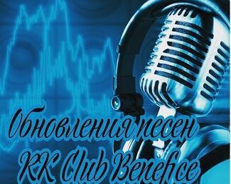 Обновления песен в Resto Karaoke Club Benefiсe