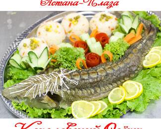 Только в ресторане «Астана-Плаза» царь-рыба — осётр!