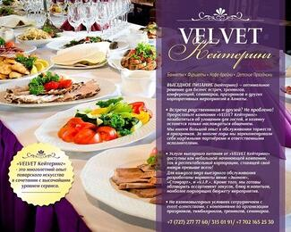 Аппетитное сырне от Velvet!