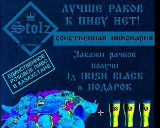 Подарки от пивного ресторана «Stolz»