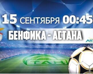 """""""Пражечка"""" смотрит матч Бенфика - Астана"""
