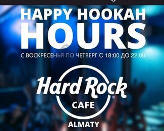 «Счастливые часы» в Hard Rock Cafe