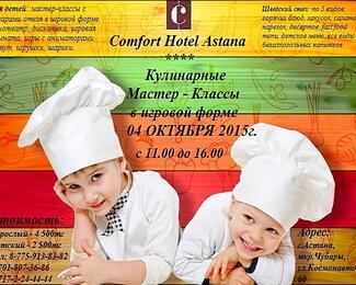 Кулинарные мастер-классы для детей от «Comfort Hotel Astana»