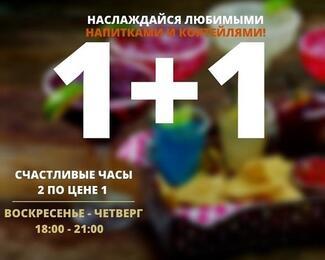 Два напитка по цене одного в Hard Rock Cafe Almaty!