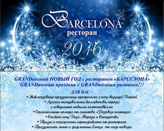 GRANDиозный Новый год с рестораном «Барселона»