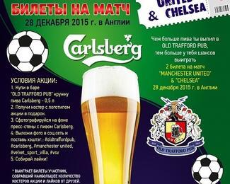 Выиграй билет на матч Manchester United & Chelsea в Англии с Old Trafford Pub