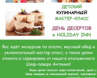 Детский кулинарный мастер-класс в Holiday Inn Almaty