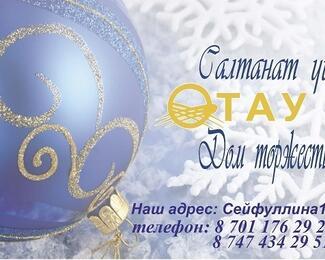 Отмечайте новогодний корпоратив в Доме торжеств «Отау».