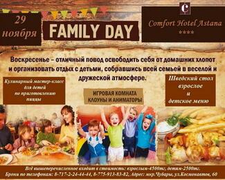 День семьи в «Comfort Hotel Astana»!