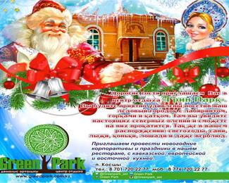 Новый год в центре отдыха «Green Park Astana»!