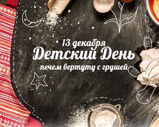 Детский день в ресторане «Київський». Печем вертуту с грушей