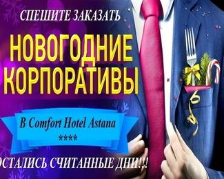 Скидки за раннее бронирование корпоративов в Comfort Hotel Astana!