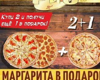 «РиО»: Купи две пиццы и получи одну в подарок!