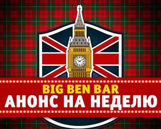 Анонс на неделю от Big Ben Bar