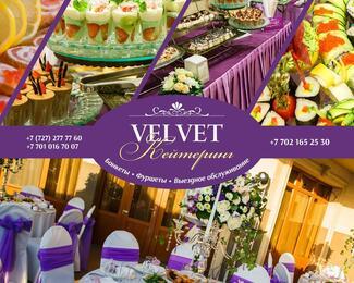 Velvet кейтеринг — ресторан там, где вам нужно!