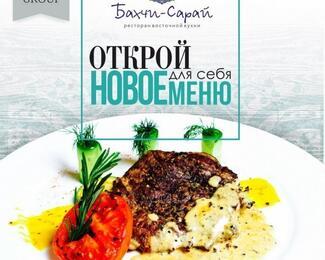 Открой для себя новое меню в ресторане «Бахчи-Сарай»!