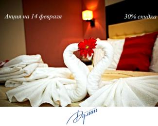 Акция ко Дню Всех Влюбленных в гостиничном комплексе «Думан»!
