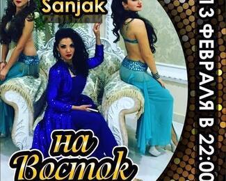 Окунитесь в мир Востока с Sanjak