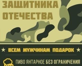 День защитников Отечества в «РиО»
