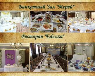 Проведите свои банкеты в банкетных залах «Мерей» и «Edeza» при Comfort Hotel Astana!