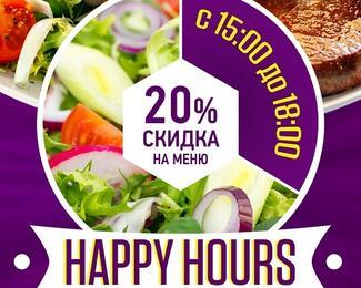 Счастливые часы в Velvet: скидка 20% на все меню!