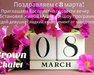 Проведите вечер 8 Марта в Brown Chalet