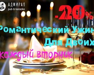 Ужин для двоих в Admiral Pub & Karaoke!