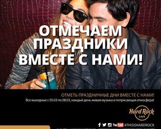 Выходные вместе с Hard Rock Cafe Almaty