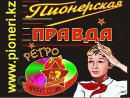 """Ночной клуб """"Пионерская Правда"""""""