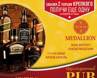 Medallion: Понедельник 1+1=3