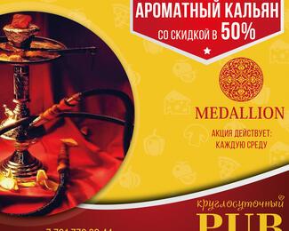 Дымная среда: скидка на кальян 50% в пабе Medallion