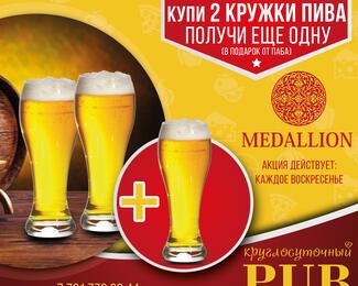 Medallion: Воскресенье 1+1=3