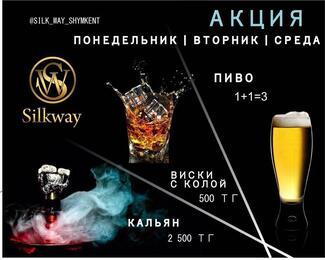 Крепкие и ароматные: акции в Silk way Lounge