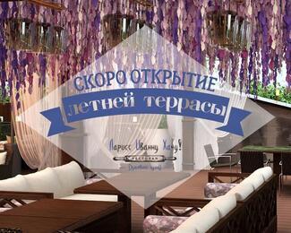 Открытие летней террасы «Ларисс Иванну Хачу»