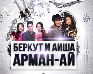 Беркут, Аиша и «Арман-Ай» в Grand Opera