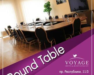 Отель-ресторан «Voyage»: лучшие конференц-залы