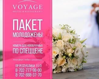 Пакет «Молодожены» по спеццене в отеле Voyage