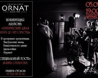 Презентация альбома «Алматинский джаз-клуб 20 лет спустя» в Ornat
